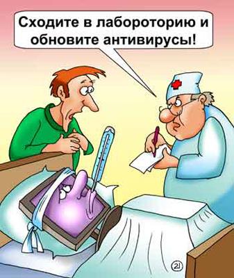 Лечим от вирусов