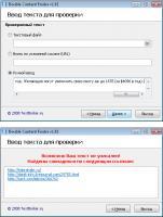 Программа для проверки плагиата  Double Content Finder (DC Finder)